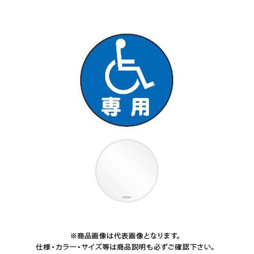 【直送品】安全興業 コーントップサイン 「(障害者マーク)専用」 丸型 白色 ハカマ付 (20入) CTS-3