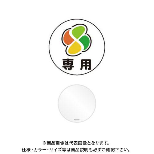 【直送品】安全興業 コーントップサイン 「(もみじマーク)専用」 丸型 白色 ハカマ付 (20入) CTS-4