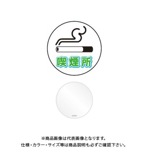 【直送品】安全興業 コーントップサイン 「喫煙所」 丸型 白色 ハカマ付 (20入) CTS-7