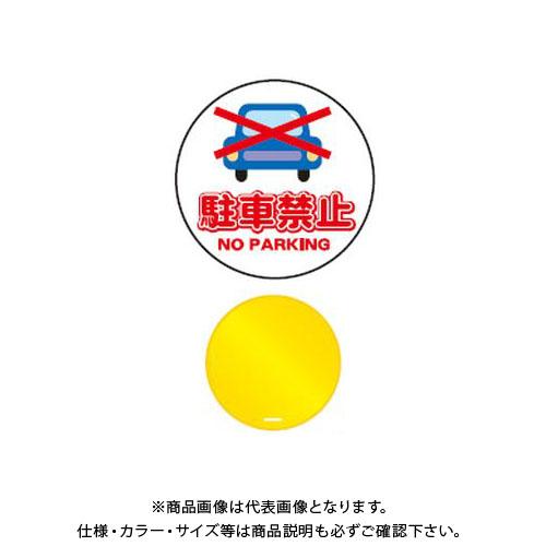 【直送品】安全興業 コーントップサイン 「駐車禁止」 丸型 黄色 ハカマ付 (20入) CTS-1