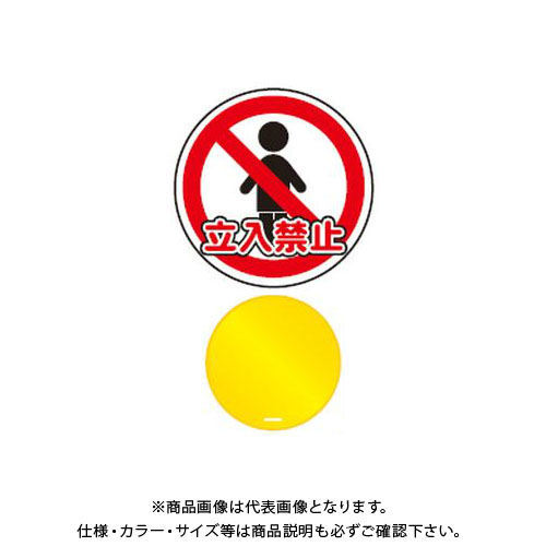 【直送品】安全興業 コーントップサイン 「立入禁止」 丸型 黄色 ハカマ付 (20入) CTS-2