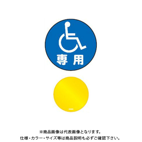 【直送品】安全興業 コーントップサイン 「(障害者マーク)専用」 丸型 黄色 ハカマ付 (20入) CTS-3
