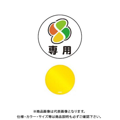 【直送品】安全興業 コーントップサイン 「(もみじマーク)専用」 丸型 黄色 ハカマ付 (20入) CTS-4
