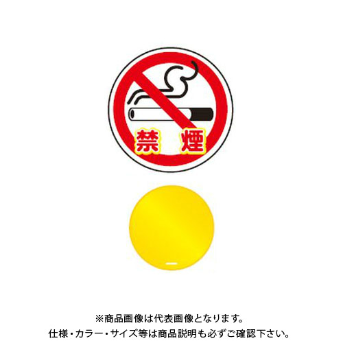 【直送品】安全興業 コーントップサイン 「禁煙」 丸型 黄色 ハカマ付 (20入) CTS-6