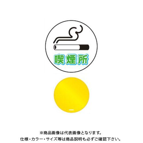 【直送品】安全興業 コーントップサイン 「喫煙所」 丸型 黄色 ハカマ付 (20入) CTS-7