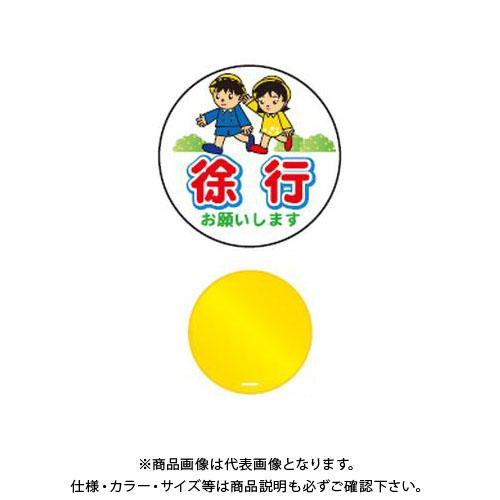 【直送品】安全興業 コーントップサイン 「徐行お願いします」 丸型 黄色 ハカマ付 (20入) CTS-8