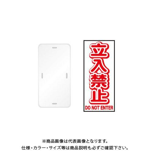 【直送品】安全興業 コーントップサイン 「立入禁止」 縦型 白色 ハカマ付 (20入) CTS-2