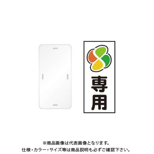 【直送品】安全興業 コーントップサイン 「(もみじマーク)専用」 縦型 白色 ハカマ付 (20入) CTS-4
