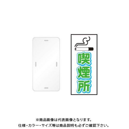 【直送品】安全興業 コーントップサイン 「喫煙所」 縦型 白色 ハカマ付 (20入) CTS-7