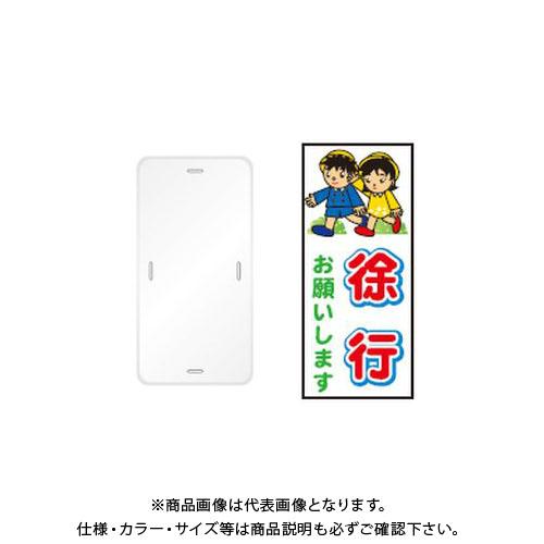 【直送品】安全興業 コーントップサイン 「徐行お願いします」 縦型 白色 ハカマ付 (20入) CTS-8