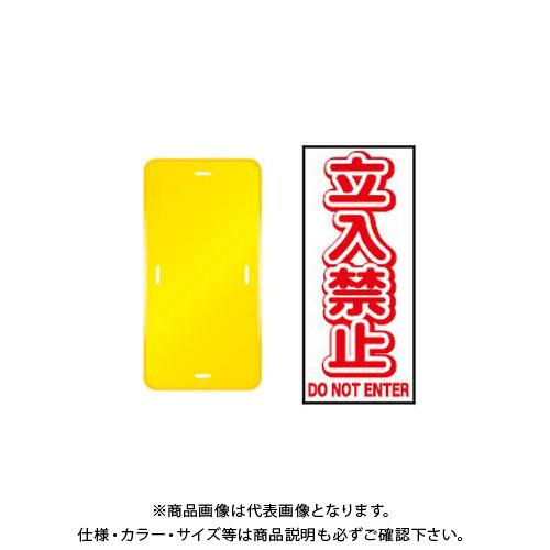 【直送品】安全興業 コーントップサイン 「立入禁止」 縦型 黄色 ハカマ付 (20入) CTS-2