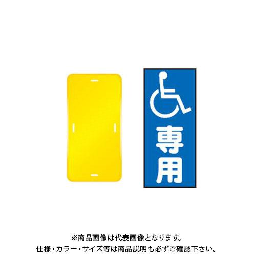 【直送品】安全興業 コーントップサイン 「(障害者マーク)専用」 縦型 黄色 ハカマ付 (20入) CTS-3