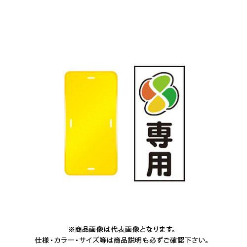 【直送品】安全興業 コーントップサイン 「(もみじマーク)専用」 縦型 黄色 ハカマ付 (20入) CTS-4