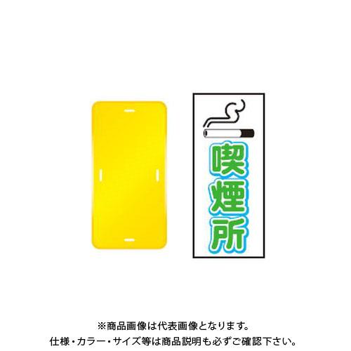【直送品】安全興業 コーントップサイン 「喫煙所」 縦型 黄色 ハカマ付 (20入) CTS-7