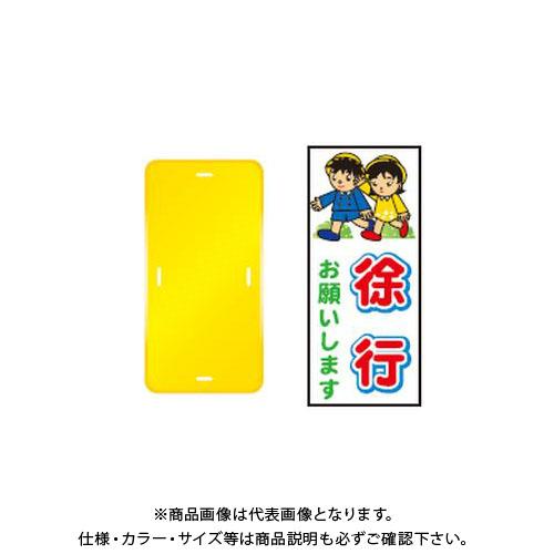 【直送品】安全興業 コーントップサイン 「徐行お願いします」 縦型 黄色 ハカマ付 (20入) CTS-8