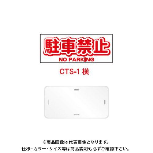 【直送品】安全興業 コーントップサイン 「駐車禁止」 横型 白色 ハカマ付 (20入) CTS-1
