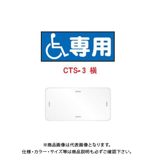 【直送品】安全興業 コーントップサイン 「(障害者マーク)専用」 横型 白色 ハカマ付 (20入) CTS-3
