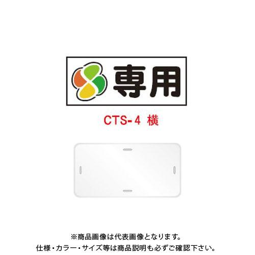 【直送品】安全興業 コーントップサイン 「(もみじマーク)専用」 横型 白色 ハカマ付 (20入) CTS-4