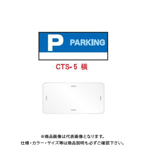 【直送品】安全興業 コーントップサイン 「(P)」 横型 白色 ハカマ付 (20入) CTS-5