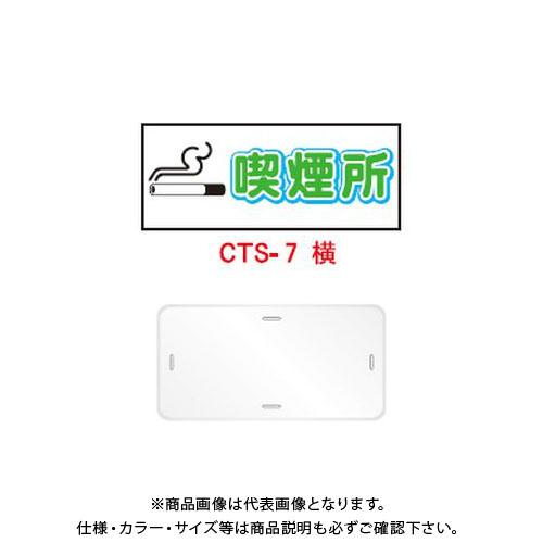 【直送品】安全興業 コーントップサイン 「喫煙所」 横型 白色 ハカマ付 (20入) CTS-7