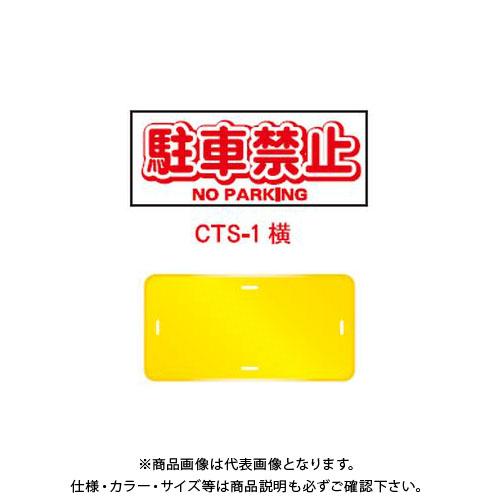 【直送品】安全興業 コーントップサイン 「駐車禁止」 横型 黄色 ハカマ付 (20入) CTS-1