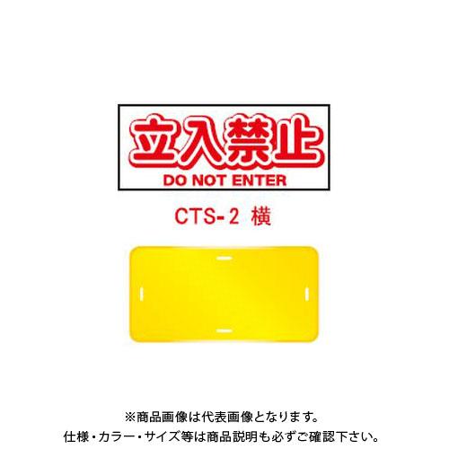 【直送品】安全興業 コーントップサイン 「立入禁止」 横型 黄色 ハカマ付 (20入) CTS-2
