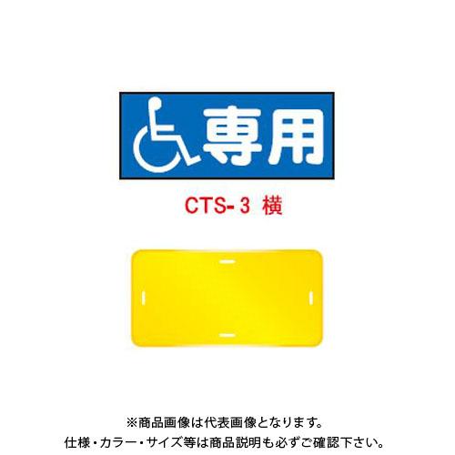 【直送品】安全興業 コーントップサイン 「(障害者マーク)専用」 横型 黄色 ハカマ付 (20入) CTS-3