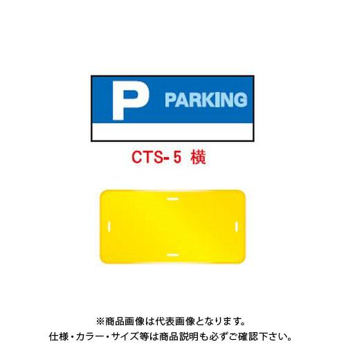 【直送品】安全興業 コーントップサイン 「(P)」 横型 黄色 ハカマ付 (20入) CTS-5