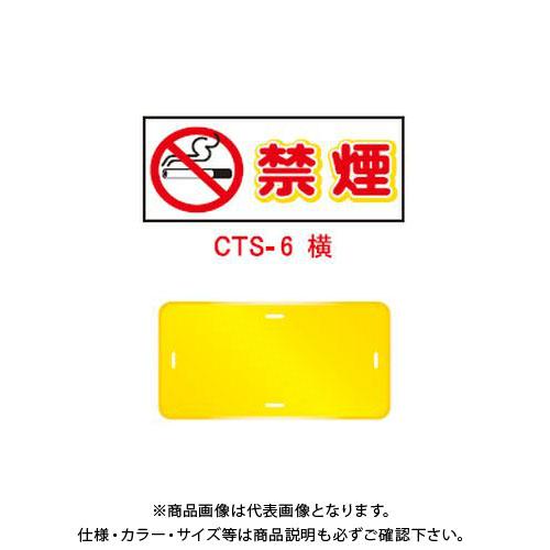 【直送品】安全興業 コーントップサイン 「禁煙」 横型 黄色 ハカマ付 (20入) CTS-6