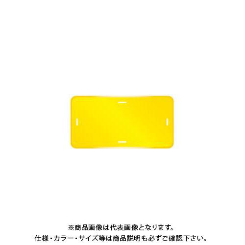 【直送品】安全興業 コーンプレートサイン 無地 (角) 黄 ワッカ付 (20入) CPS