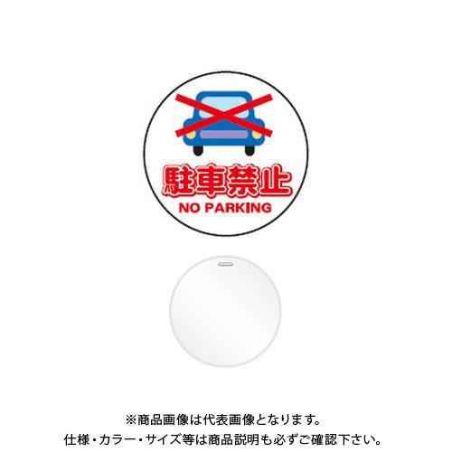 【直送品】安全興業 コーンプレートサイン 「駐車禁止」 丸型 白色 ワッカ付 (20入) CPS-1