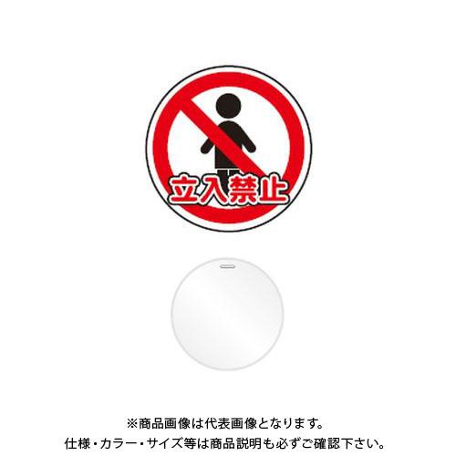 【直送品】安全興業 コーンプレートサイン 「立入禁止」 丸型 白色 ワッカ付 (20入) CPS-2