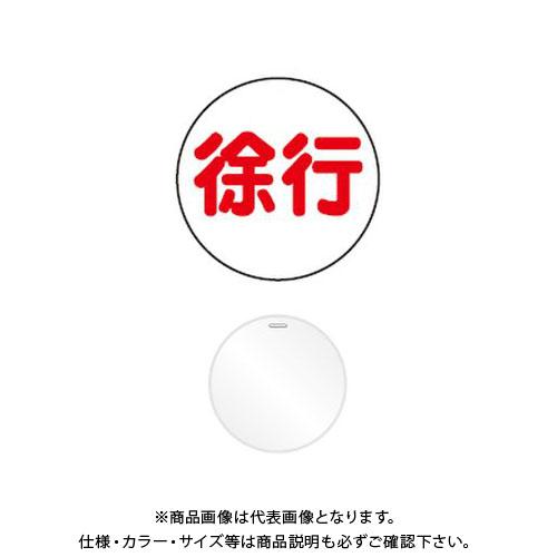 【直送品】安全興業 コーンプレートサイン 「徐行」 丸型 白色 ワッカ付 (20入) CPS-3