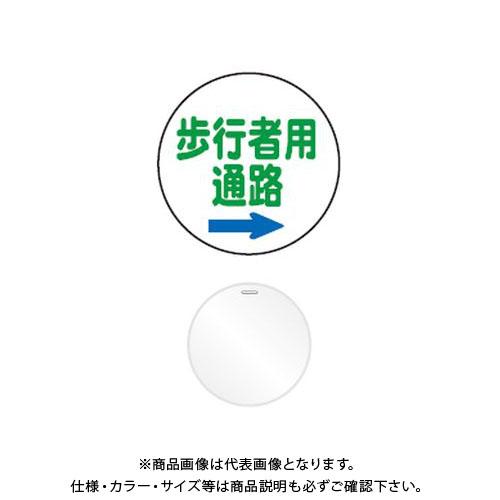 【直送品】安全興業 コーンプレートサイン 「歩行者用通路(→)」 丸型 白色 ワッカ付 (20入) CPS-4