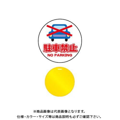 【直送品】安全興業 コーンプレートサイン 「駐車禁止」 丸型 黄色 ワッカ付 (20入) CPS-1