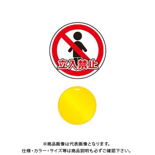 【直送品】安全興業 コーンプレートサイン 「立入禁止」 丸型 黄色 ワッカ付 (20入) CPS-2