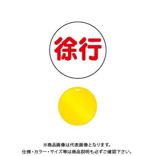 【直送品】安全興業 コーンプレートサイン 「徐行」 丸型 黄色 ワッカ付 (20入) CPS-3