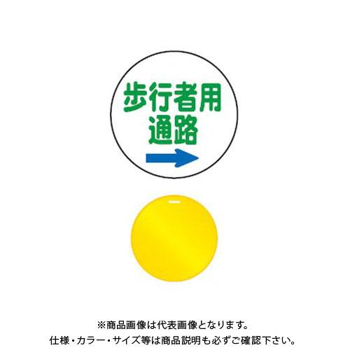 【直送品】安全興業 コーンプレートサイン 「歩行者用通路(→)」 丸型 黄色 ワッカ付 (20入) CPS-4