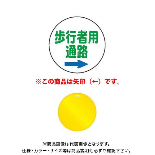 【直送品】安全興業 コーンプレートサイン 「歩行者用通路(←)」 丸型 黄色 ワッカ付 (20入) CPS-4