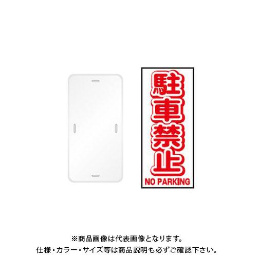 【直送品】安全興業 コーンプレートサイン 「駐車禁止」 縦型 白色 ワッカ付 (20入) CPS-1