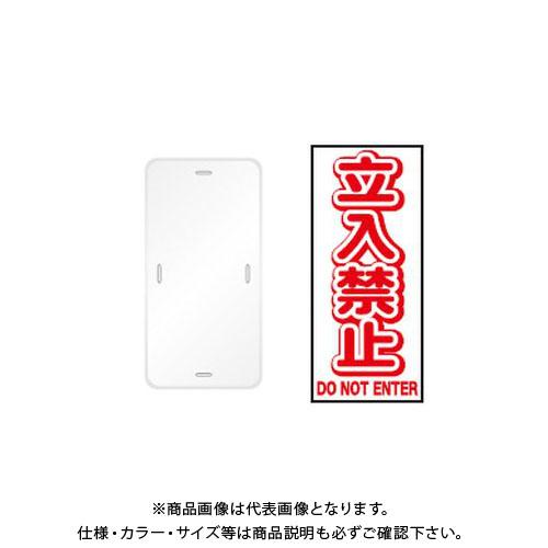 【直送品】安全興業 コーンプレートサイン 「立入禁止」 縦型 白色 ワッカ付 (20入) CPS-2