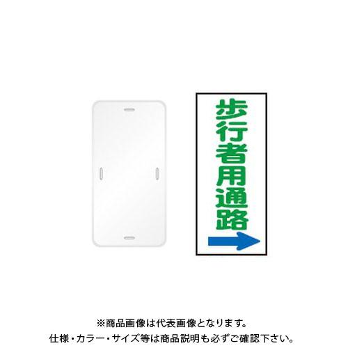 【直送品】安全興業 コーンプレートサイン 「歩行者用通路(→)」 縦型 白色 ワッカ付 (20入) CPS-4