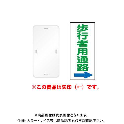 【直送品】安全興業 コーンプレートサイン 「歩行者用通路(←)」 縦型 白色 ワッカ付 (20入) CPS-4