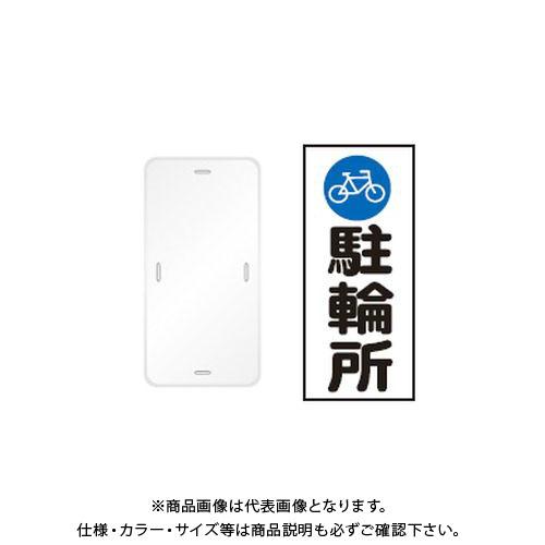【直送品】安全興業 コーンプレートサイン 「駐輪所」 縦型 白色 ワッカ付 (20入) CPS-5