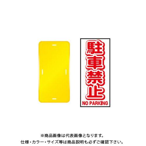 【直送品】安全興業 コーンプレートサイン 「駐車禁止」 縦型 黄色 ワッカ付 (20入) CPS-1