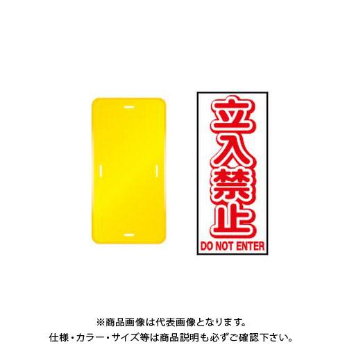 【直送品】安全興業 コーンプレートサイン 「立入禁止」 縦型 黄色 ワッカ付 (20入) CPS-2