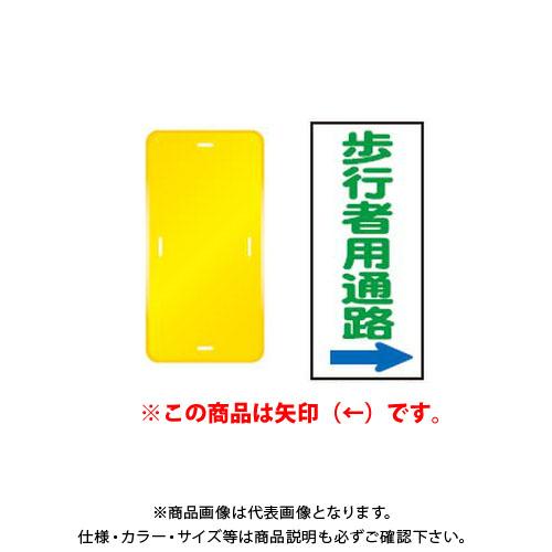 【直送品】安全興業 コーンプレートサイン 「歩行者用通路(←)」 縦型 黄色 ワッカ付 (20入) CPS-4