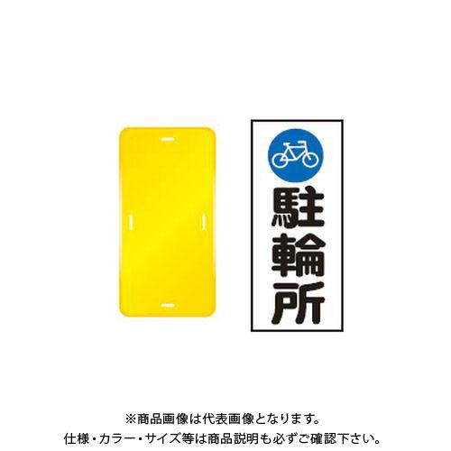 縦型 ワッカ付 「駐輪所」 【直送品】安全興業 コーンプレートサイン 黄色 (20入) CPS-5