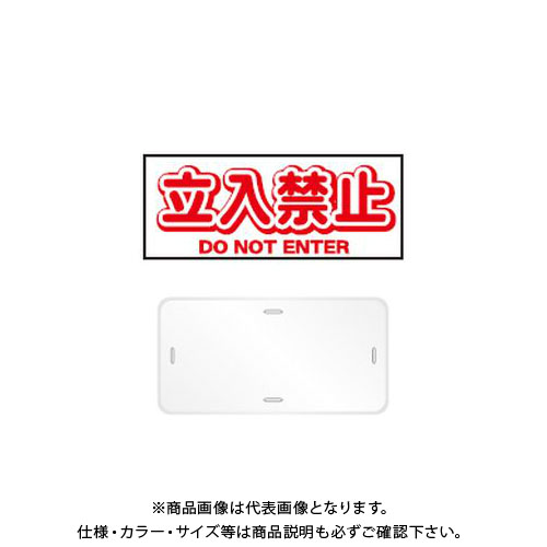 【直送品】安全興業 コーンプレートサイン 「立入禁止」 横型 白色 ワッカ付 (20入) CPS-2