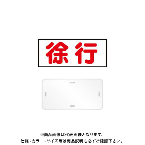 【直送品】安全興業 コーンプレートサイン 「徐行」 横型 白色 ワッカ付 (20入) CPS-3
